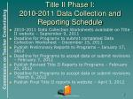 title ii phase i 2010 2011 data collection and reporting schedule