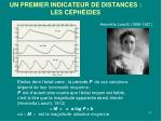 un premier indicateur de distances les c ph ides