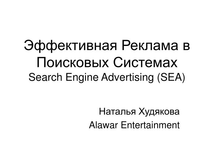 search engine advertising sea n.