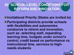 5 school level conditions for reform and innovation