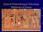 sejarah perkembangan teknologi maklumat di dunia5