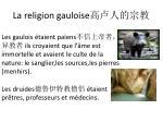 l a religion gauloise