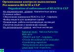reach clp organization of enforcement of reach clp1