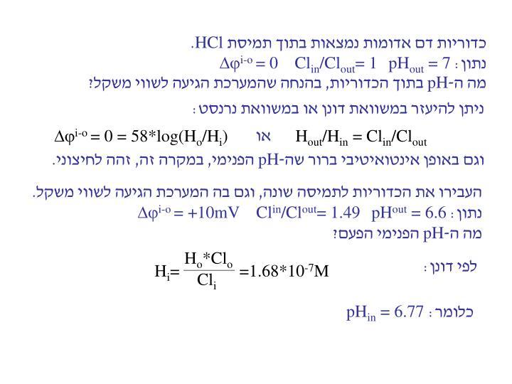 ניתן להיעזר במשוואת דונן או במשוואת נרנסט: