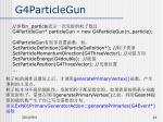 g4particlegun