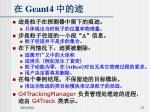 geant44