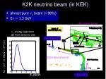 k2k neutrino beam in kek