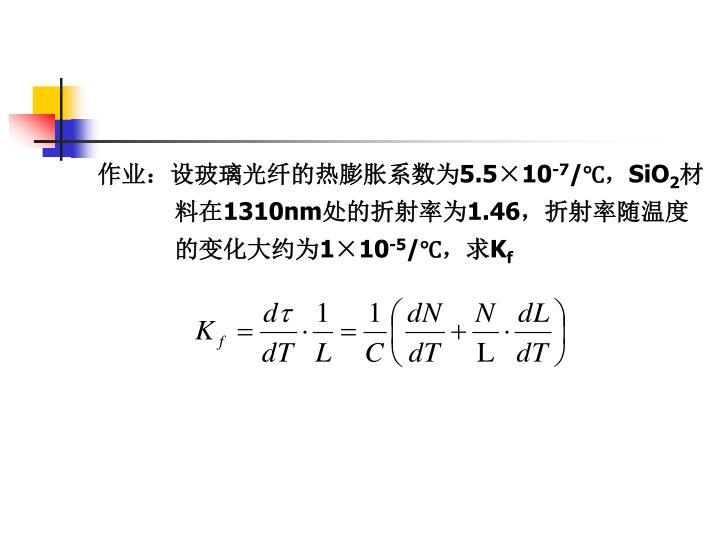 作业:设玻璃光纤的热膨胀系数为