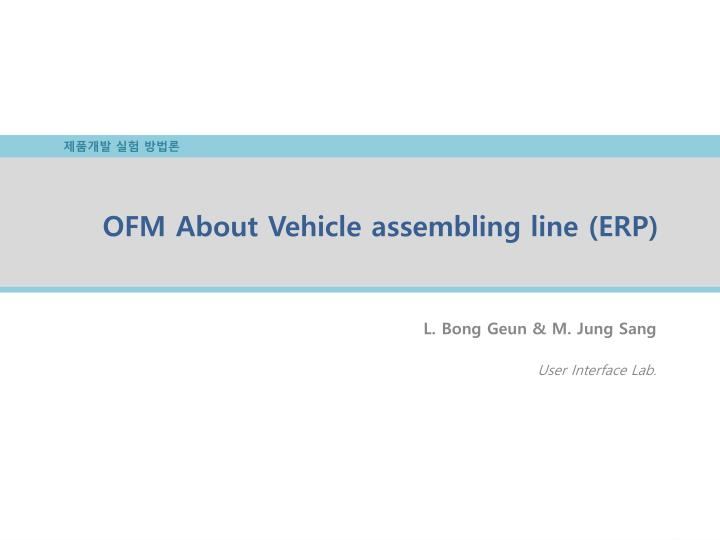 ofm about vehicle assembling line erp n.