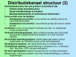 distributiekanaal structuur 2