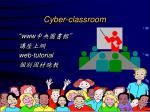 cyber classroom