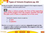 2 types of volcanic eruptions pg 202