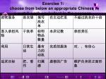 exercise 1 choose from below an appropriate chinese to match each equivalent in the passage