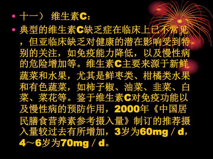 十一) 维生素