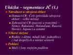 uk zka segmentace j 1