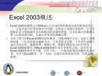 excel 20031