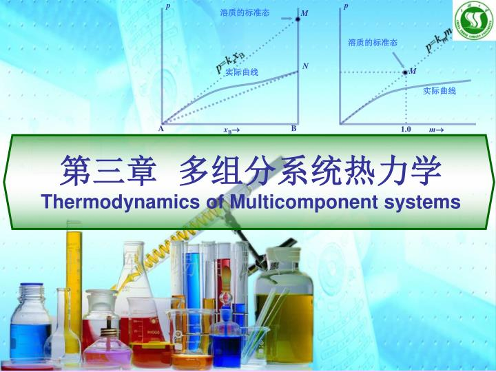 thermodynamics of multicomponent systems n.