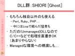 dll shiori ghost1