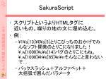 sakurascript