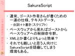 sakurascript1