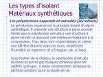 les types d isolant mat riaux synth tiques