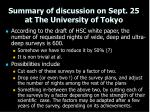 summary of discussion on sept 25 at the university of tokyo