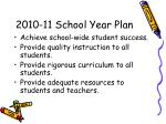 2010 11 school year plan