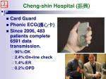 cheng shin hospital