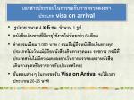 visa on arrival1