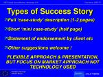 types of success story