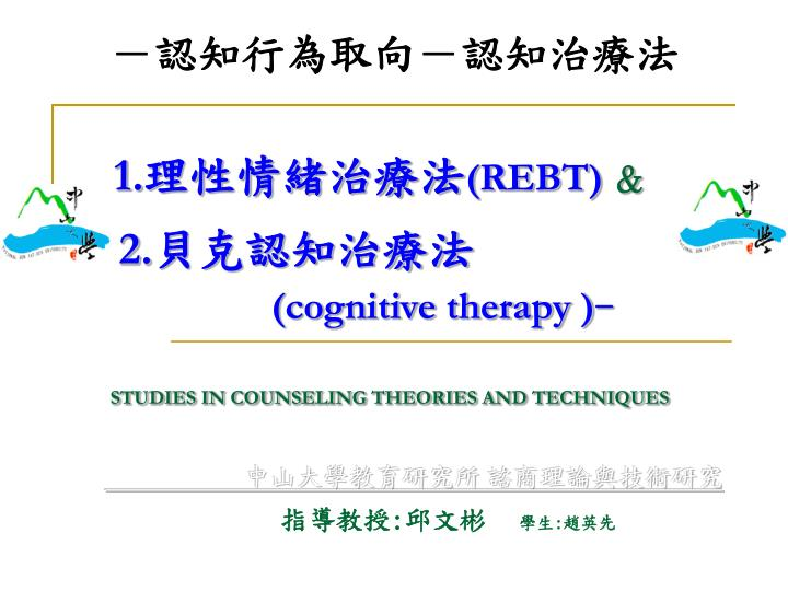 1 rebt 2 cognitive therapy studies in counseling theories and techniques n.