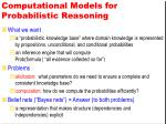 computational models for probabilistic reasoning