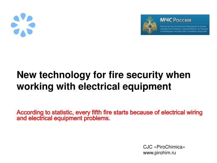 new technology for fire security when working with electrical equipment n.