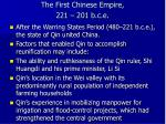 the first chinese empire 221 201 b c e