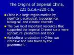 the origins of imperial china 221 b c e 220 c e