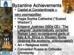 byzantine achievements