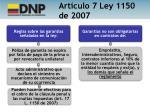 art culo 7 ley 1150 de 20071