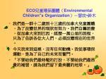 eco environmental children s organization
