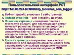 http 148 88 224 86 8080 nlp tools rus sem tagger