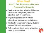 what next step 2 get attendance data on program participants