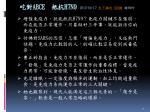 abce h7n9 2013 04 17 520