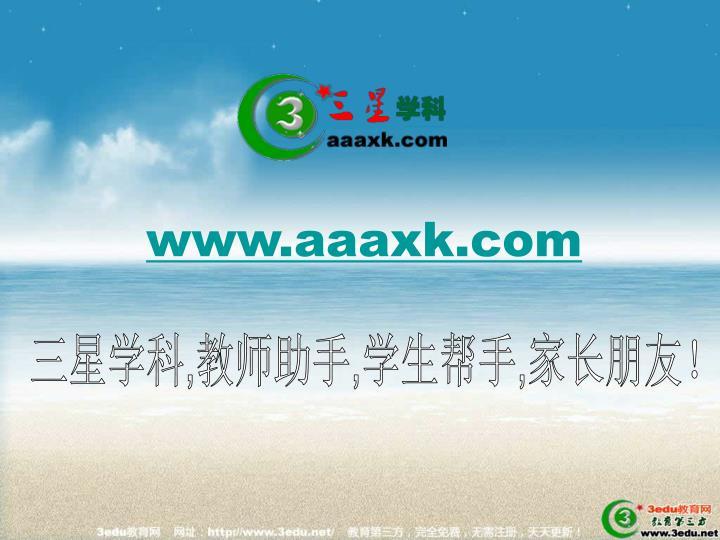 www.aaaxk.com