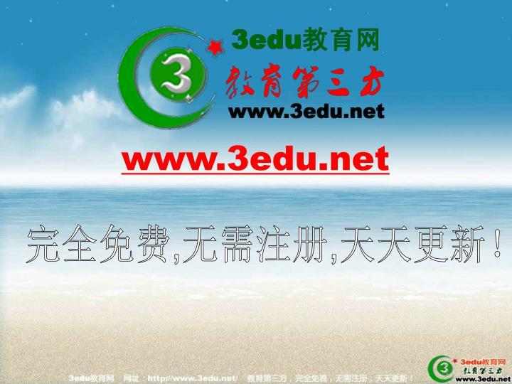 www.3edu.net