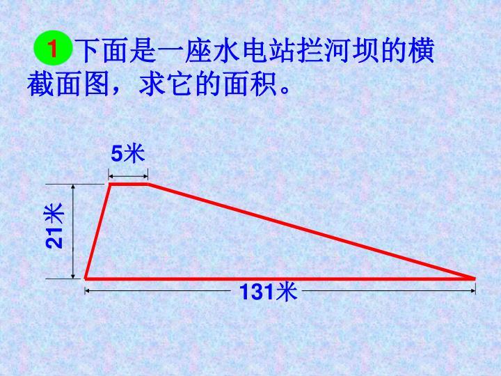 下面是一座水电站拦河坝的横截面图,求它的面积。
