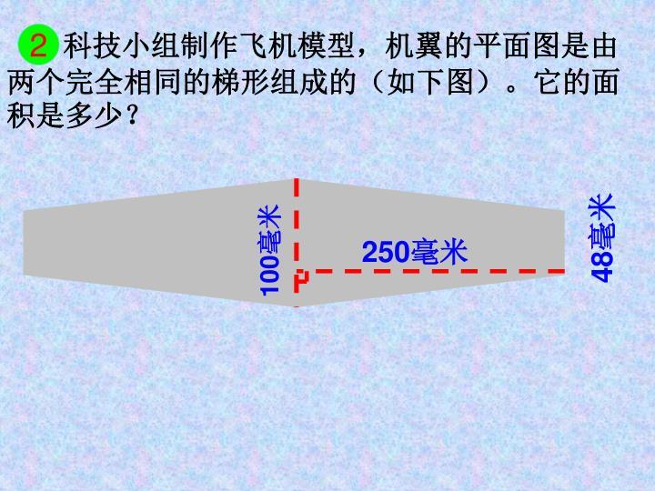 科技小组制作飞机模型,机翼的平面图是由两个完全相同的梯形组成的(如下图)。它的面积是多少?