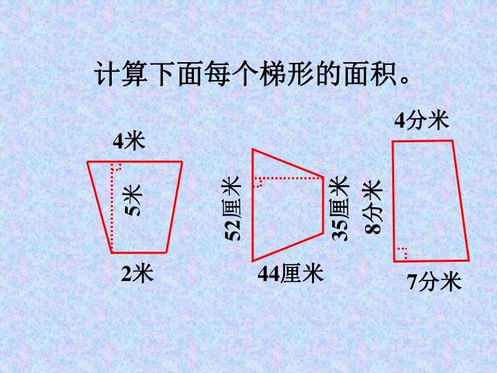 计算下面每个梯形的面积。