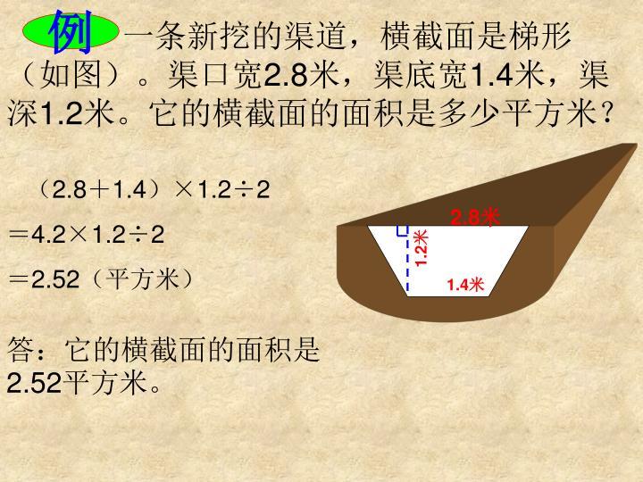 一条新挖的渠道,横截面是梯形(如图)。渠口宽