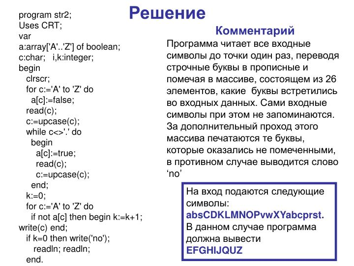program str2;
