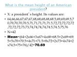what is the mean height of an american president