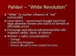 pahlavi white revolution